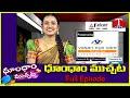 Dhoom Dhaam Muchata Full Episode | 16-01-2021 | TNews