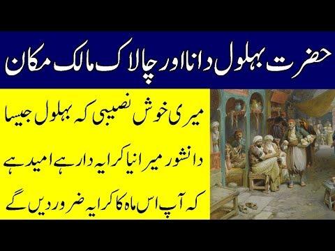 حضرت بہلول دانا اور چالاک مالک مکان کا واقعہ - Hazrat Behlol Dana aur Chalak Maalik Makaan Ka Waqia