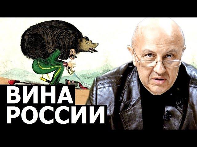 Андрей Фурсов. В чём виновата Россия
