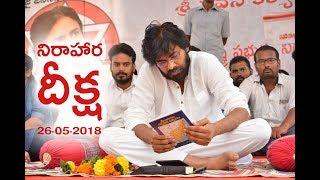 Pawan Kalyan Hunger Strike - LIVE..