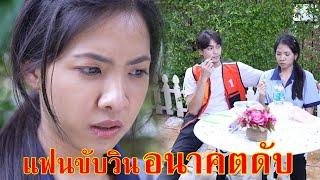หนังสั้น แฟนขับวิน อนาคตคงไกลแค่หน้าปากซอย! | Lovely Family TV