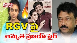 Amrutha Pranay reacts on RGV 'Murder' first lock..