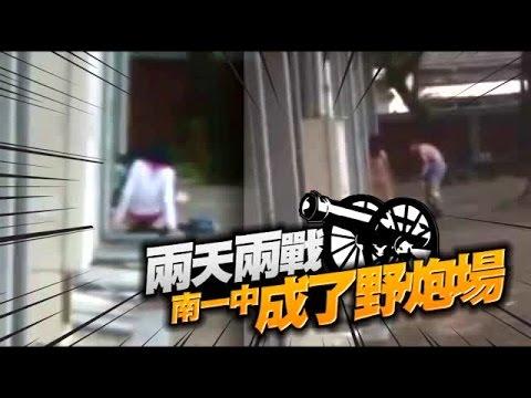 南一中變砲場 活春宮連2起   台灣蘋果日報