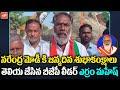 BJP Leader Erram Mahesh Wishes PM Modi On His Birthday | Bandi Sanjay | Vemulawada | YOYO TV