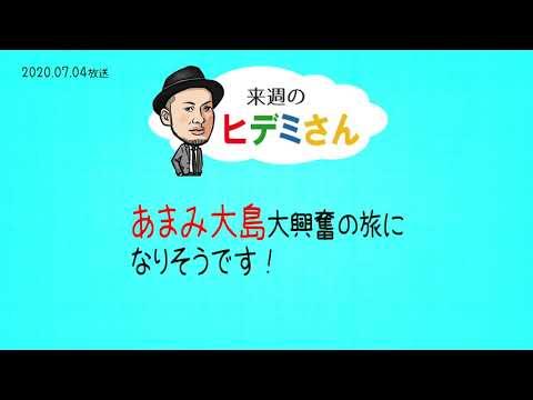 来週のヒデミさん(2020.07.04放送) - おばんです!HAMBURGER BOY