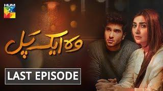 Woh Aik Pal Last Episode HUM TV Drama