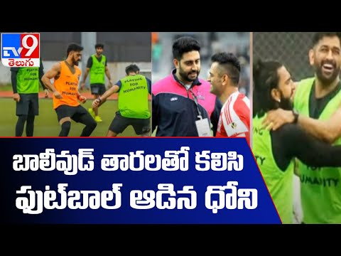MS Dhoni flaunts his football skills during charity match with Bollywood celebs