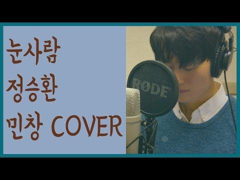 눈사람 (The Snowman) - 정승환 (JUNG SEUNG HWAN) Cover By 김민창 (Minchang) KPOP 커버