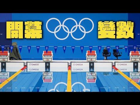 東京奧運仍可能喊卡!選手頻傳確診 東奧組委會秘書長鬆口:將開會討論 | 台灣新聞 Taiwan 蘋果新聞網