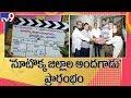 Nootokka Jillala Andagadu: Dil Raju and Krish new movie opening- Avasaala Srinivas