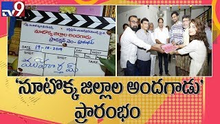 Nootokka Jillala Andagadu: Dil Raju and Krish new movie op..