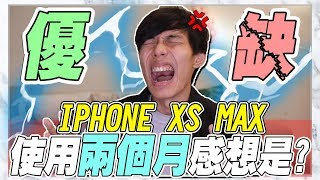 【iPhone Xs Max】五萬元iPhone使用兩個月的感想,果粉表示崩潰?| 謝秉鈞Attila的脫口秀 |