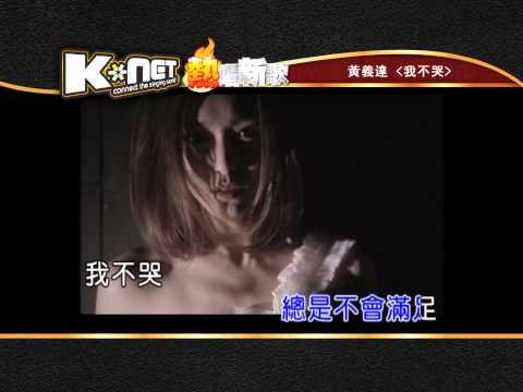 我不哭 - 黃義達 ( K-Net 熱唱新歌)