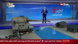 بتقنية 3D | حرب 6 أكتوبر.. المعجزة العسكرية الصامدة quotالعبور ...
