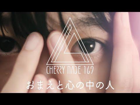 CHERRY NADE 169 —おまえと心の中の人—MUSIC VIDEO