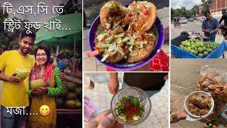 টি,এস,সি-তে স্ট্রিটফুড খাই ও দোয়েল চত্তরে শপিং সাথে তুরিন আপুর দাওয়াত | Street food in TSC