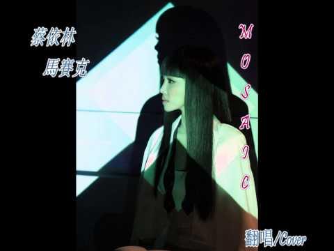 馬賽克 (Mosaic) - 蔡依林 Jolin Tsai (翻唱/Cover)