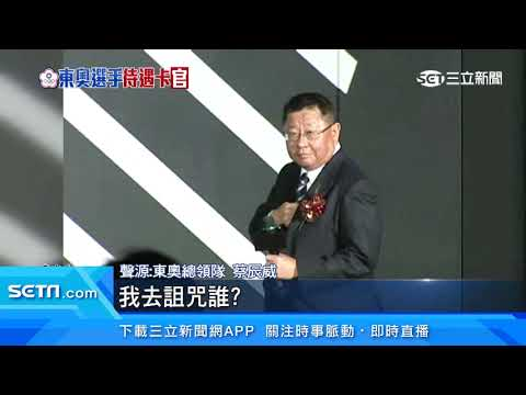 遭爆嗆選手「走丟確診的活該」 蔡辰威親上火線:玩笑話!|三立新聞台