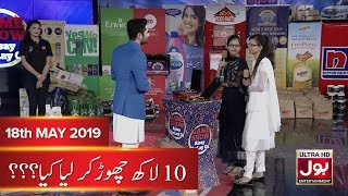 10 Lakh Choor kay Kia Paya?? Briefcase Segment | Game Show Aisay Chalay Ga with Danish Taimoor