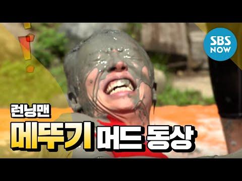 SBS [런닝맨] - 꾹이표 '메뚜기 머드 동상' 제작과정 전격 공개!