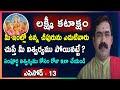 Lakshmi Vaibhavam Epi - 13 | Sri Chirravuri | Ardhika Samasyalu | Money Problems | Lakshmi Kataksham