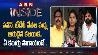 Pawan Kalyan meet with TDP Leaders heats up Politics in Vi..
