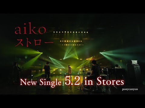 aiko-38th SINGLE「ストロー」5.2 OUT
