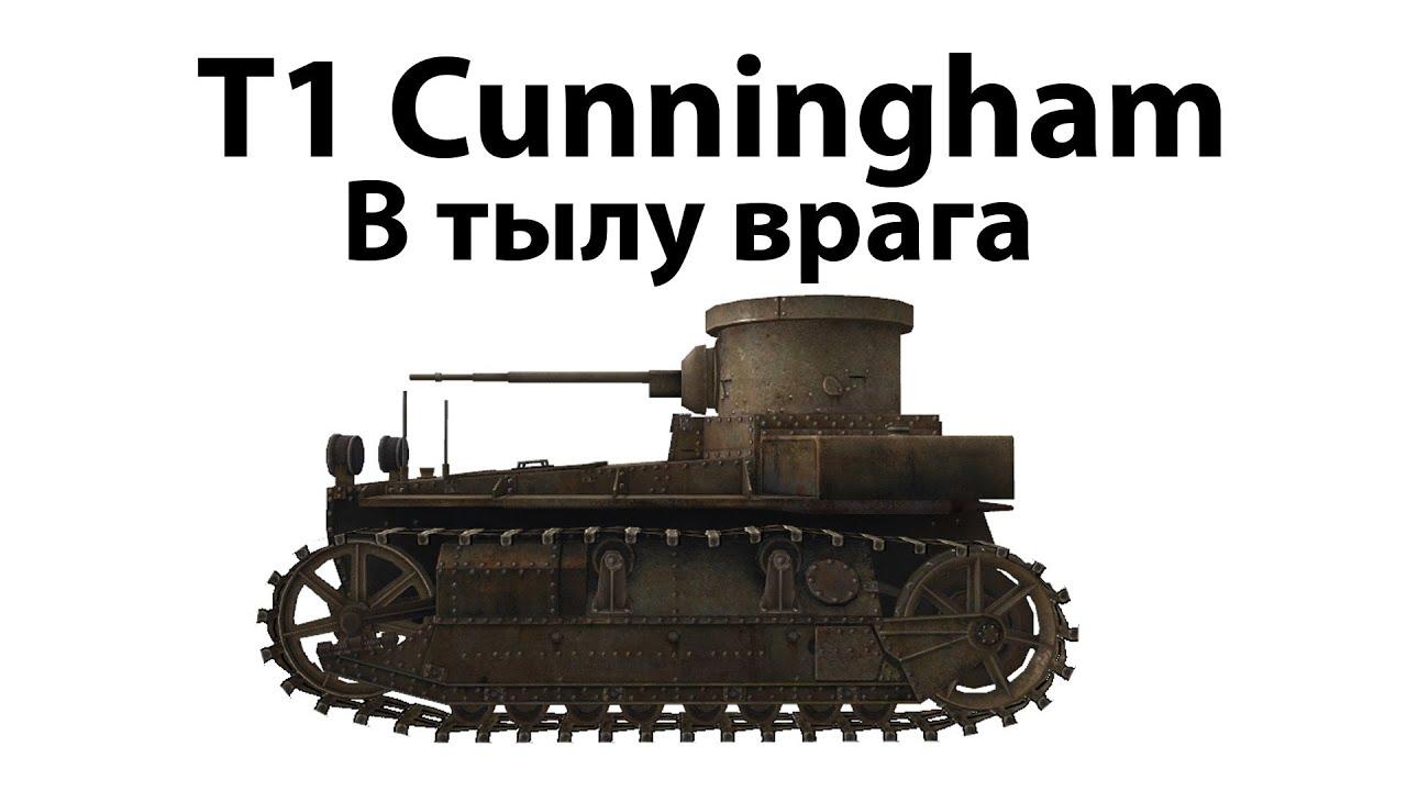 T1 Cunningham - В тылу врага
