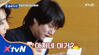 SUPER TV 2 희님 '려욱이 X아치 아니야 이거!?'(ft. 모모랜드 영상통화) 180823 EP.12