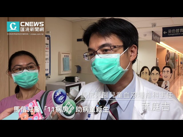 【有影】馬偕兒醫有間「11病房」 全台1/5白血病童在這獲新生