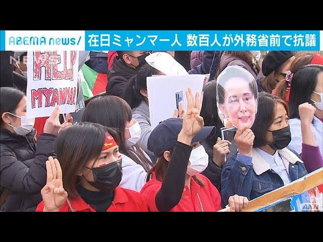 Students in Japan urge support for Myanmar people