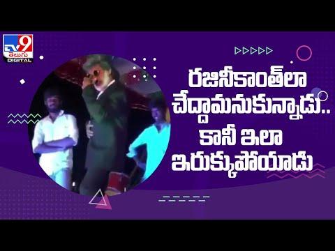 Viral Video: Hilarious! Rajinikanth look-alike tries to pull off stunt, fails miserably