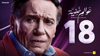 Awalem Khafeya Series - Ep 18 | عادل إمام - HD مسلسل عوالم خفية ...