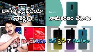 Nanis TechNews Episode 329: Hidden Video Ad Scam, Nokia 7 Plus Data Breach Issue, Huawei Enjoy 9S