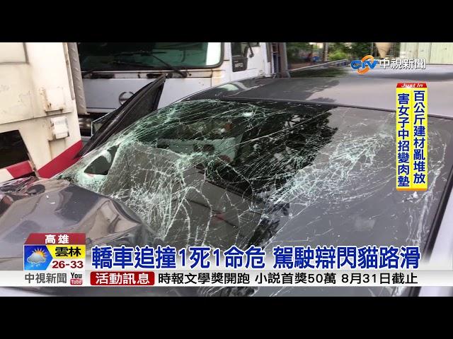 轎車追撞1死1命危 駕駛辯閃貓路滑