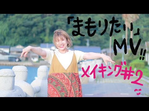 「まもりたい」MV撮影メイキング#2