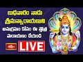 LIVE : బుధవారం నాడు శ్రీమన్నారాయణుని అనుగ్రహం కోసం ఈ స్తోత్ర పారాయణం చేయండి | BhakthiTV Special LIVE
