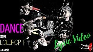 Dance 電司 - LOLLIPOP F 棒棒堂 ( Chinese / Pinyin / English Lyrics 歌詞 )