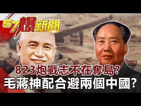 823炮戰志不在奪島? 毛、蔣神配合避兩個中國!?《57爆新聞》網路獨播版