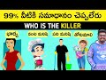 99% CANT ANSWER THESE | RIDDLES IN TELUGU | LOGICAL RIDDLES IN TELUGU | KRANTHI VLOGGER