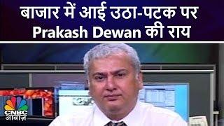 बाजार में आई उठा-पटक पर Prakash Dewan की राय | Breaking News | CNBC Awaaz
