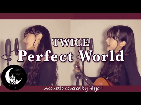 【1人でハモる】Perfect World / TWICE(트와이스) Acoustic covered by 奈良ひより 【 ギター弾き語り 】