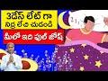 3డేస్ లేట్ గా నిద్ర లేచి చుడండి మీలో ఇది ఫుల్ జోష్ | Late Wake Up | Dr Manthena Satyanarayana Raju