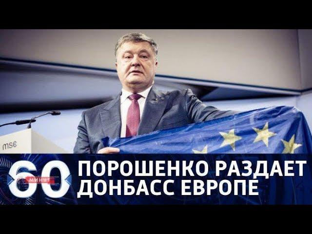60 минут. Порошенко решил раздать восток Украины европейцам: как реагирует Запад?