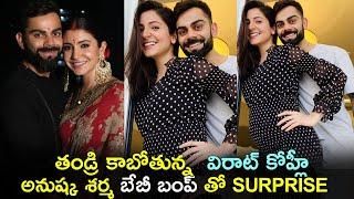 Virat Kohli, Anushka expecting their first child in Januar..