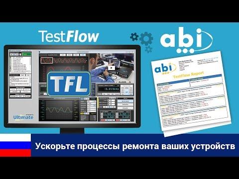 Сохраняйте и восстанавливайте настройки системы и тестовые данные с функцией TestFlow компании ABI