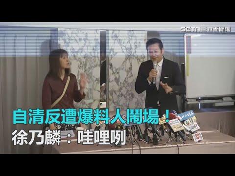 自清反遭爆料人鬧場!徐乃麟:哇哩咧|三立新聞網SETN.com