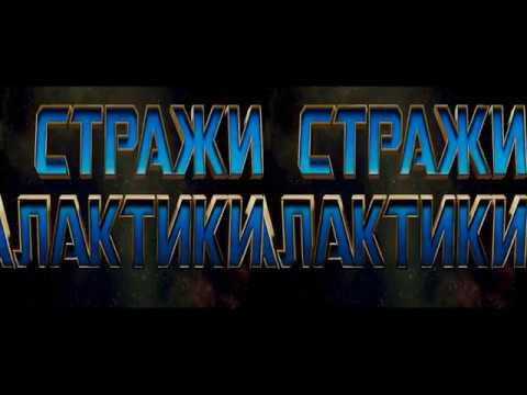 Guardians of the Galaxy Vol. 2 Trailer in 3D RUSIAN