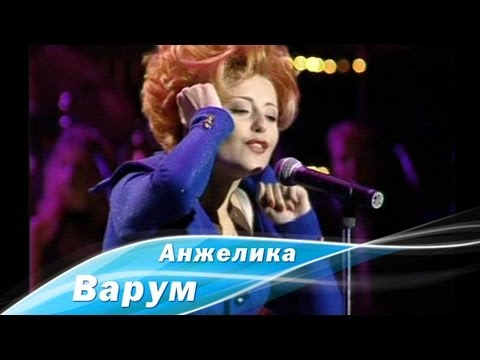 Анжелика Варум - Розовый зайчик (1996)