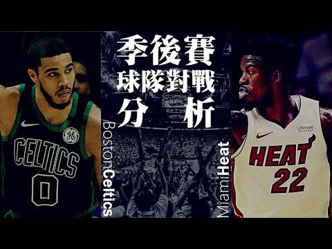 嶄新的過往,復古的新潮:季後賽分區冠軍戰對戰組合分析-賽爾提克熱火篇【NBA Season 19-20】